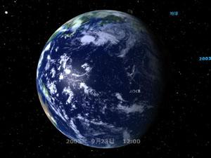 宇宙空間モードで地球の昼側を表示